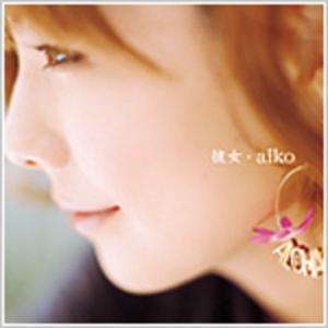 Aiko_kanojo_2_2